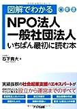 図解でわかるNPO法人・一般社団法人 いちばん最初に読む本