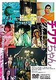 チワワちゃん[DSTD-20230][DVD]