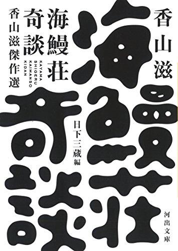 海鰻荘奇談 香山滋傑作選 (河出文庫)