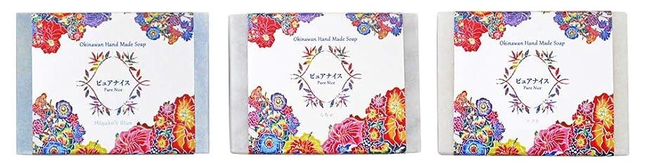 今晩経由で絵ピュアナイス おきなわ素材石けんシリーズ 3個セット(Miyako's Blue、くちゃ、ソフト/紅型)
