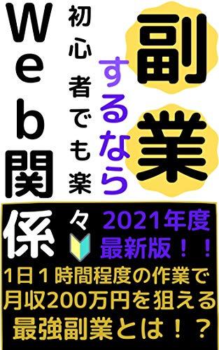 副業するならWeb関係~ITバブルに乗れ!!