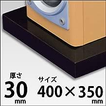 オーディオボード 天然黒御影石(山西黒)400mm×350mm 厚み約30mm ストレートエッジ 石専門店ドットコム
