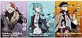 角川文庫 カドフェス2020 文豪ストレイドッグスカバー 3冊 セット