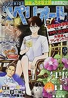 ビッグコミックスペリオール 2019年 7/26 号 [雑誌]
