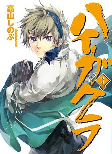 ハイガクラ (3) (IDコミックス ZERO-SUMコミックス)