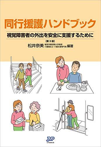同行援護ハンドブック―視覚障害者の外出を安全に支援するために【第3版】