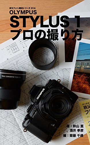 Uncool photos solution series 014 OLYMPUS STYLUS 1 PRO SHOT (Japanese Edition)