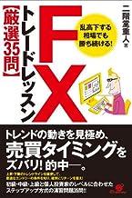 表紙: FX トレードレッスン【厳選35問】 | 二階堂 重人