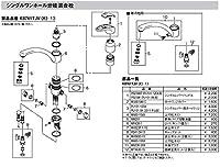 【ゆうパケット対応品】 三栄水栓[SANEI] 部材【MM281】断熱パイプ用整流器