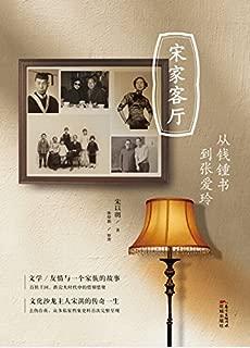 宋家客厅:从钱锺书到张爱玲 (Chinese Edition)