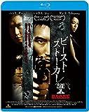 ビースト・ストーカー/証人 [Blu-ray] image