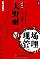 精益思想丛书:大野耐一的现场管理(珍藏版)