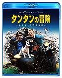 タンタンの冒険 [AmazonDVDコレクション] [Blu-ray]