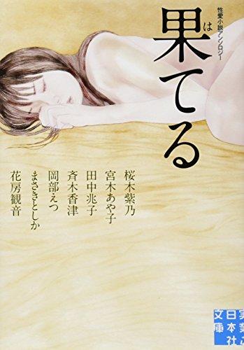 果てる 性愛小説アンソロジー (実業之日本社文庫)の詳細を見る