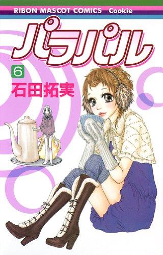 パラパル 6 (りぼんマスコットコミックス)