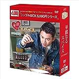 華麗なるスパイスDVD-BOX2<シンプルBOX 5,000円シリーズ>[DVD]