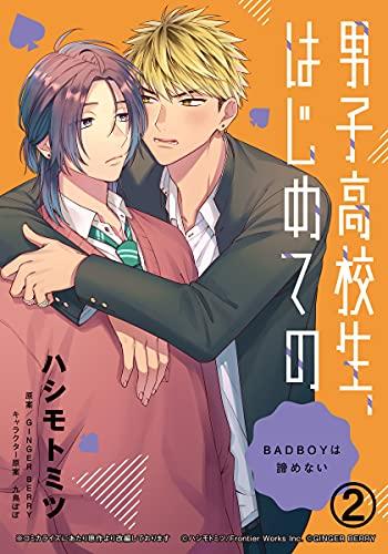 男子高校生、はじめての~BADBOYは諦めない~ (2) ……ここ、他人が触ったの、オレが初めて? _0