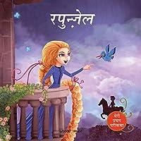Rapunzel Fairy Tale in Hindi (Hindi Edition) [Paperback] Wonder House Books