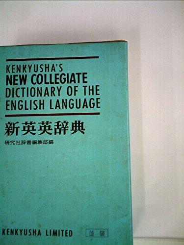 新英英辞典 (1973年)の詳細を見る