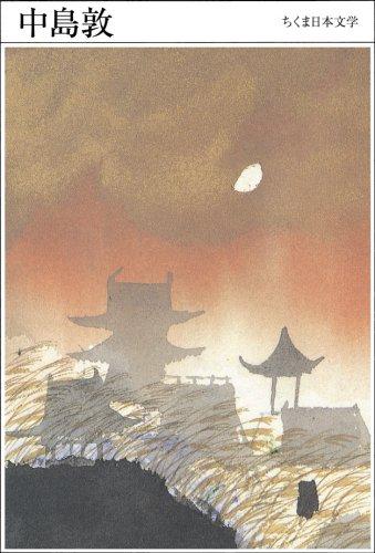 中島敦 (ちくま日本文学 12)