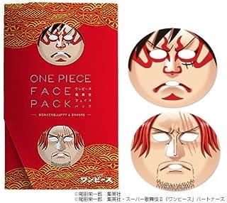 ワンピース 歌舞伎 フェイスパック (モンキー.D.ルフィ&赤髪のシャンクス)