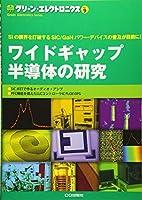 ワイドギャップ半導体の研究 (グリーン・エレクトロニクス)