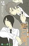 君と僕。 4巻 (デジタル版ガンガンコミックス)
