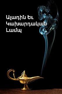 &#13: Aladdin and the Magic Lamp, Armenian Edition