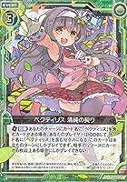 ゼクス Z/X ZP01-029 ペクティリス 清純の契り (R レア) ゼクプレ!