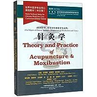 针灸学(供中医学针灸学和推拿学专业用中文版世界中医学专业核心课程教材)