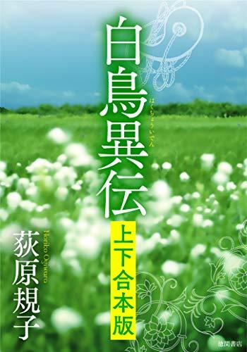 白鳥異伝 【上下合本版】 (徳間文庫)