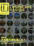 LANDSCAPE DESIGN No.37