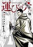 運びの犬 1【期間限定 無料お試し版】 (ヤングチャンピオン・コミックス)