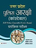 Uttar Pradesh Police Arakshi (Constable) Prarambhik Pariksha