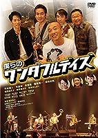 僕らのワンダフルデイズ [DVD]