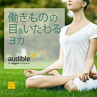働きものの目をいたわるヨガ                   著者:                                                                                                                                 マリコ                               ナレーター:                                                                                                                                 前川 涼子                      再生時間: 18 分     3件のカスタマーレビュー     総合評価 5.0