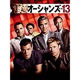 オーシャンズ13 (字幕版)