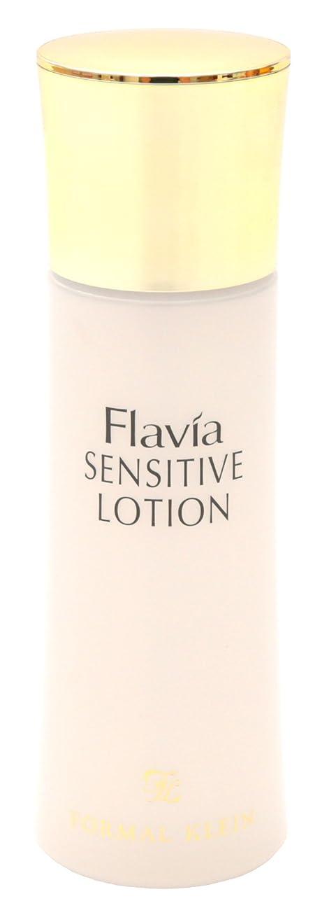 あさりナインへ勤勉なフォーマルクライン フラビア センシティブローション (低刺激タイプ) 120ml 化粧水