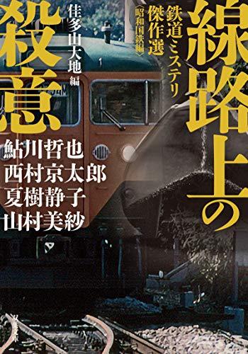 線路上の殺意 鉄道ミステリ傑作選〈昭和国鉄編〉 (双葉文庫)