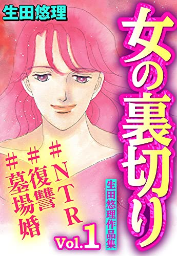 女の裏切り#NTR#復讐#墓場婚 生田悠理作品集 Vol.1 (ご近所の悪いうわさシリーズ)