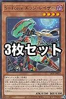 【3枚セット】遊戯王 LIOV-JP015 S-Force エッジ・レイザー (日本語版 レア) ライトニング・オーバードライブ