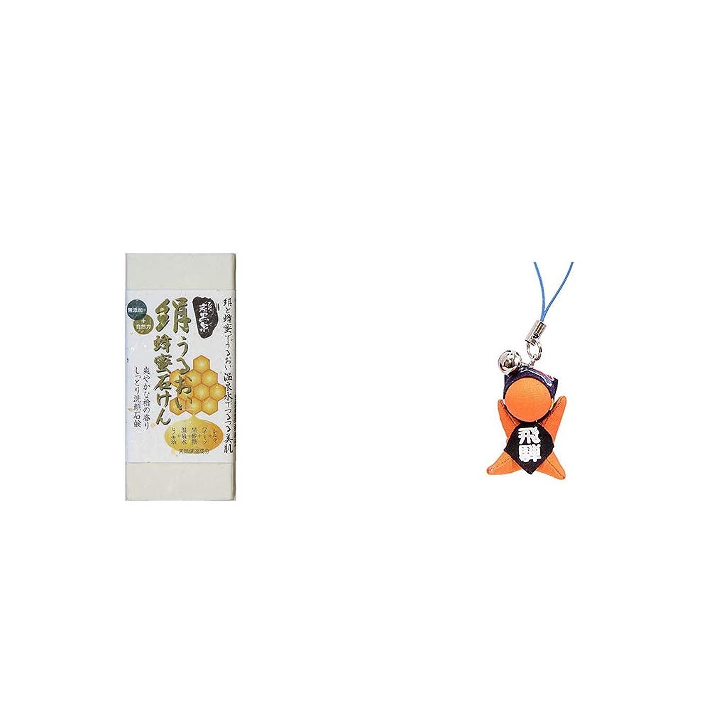 [2点セット] ひのき炭黒泉 絹うるおい蜂蜜石けん(75g×2)?さるぼぼ幸福ストラップ 【黄】 / 風水カラー全9種類 金運?財運 お守り//