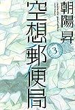 空想郵便局 3巻 (マッグガーデンコミックスBeat'sシリーズ)