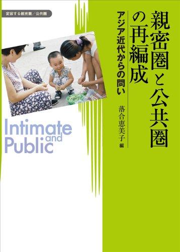 親密圏と公共圏の再編成―アジア近代からの問い (変容する親密圏・公共圏)