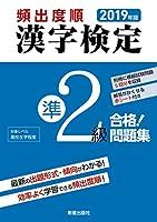2019年版 頻出度順 漢字検定準2級 合格!問題集