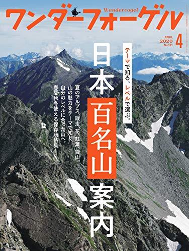ワンダーフォーゲル2020年4月号「テーマで知る。レベルで選ぶ。日本百名山案内」