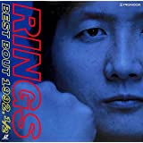 RINGS BEST BOUT 1992  2/1 [レーザーディスク]