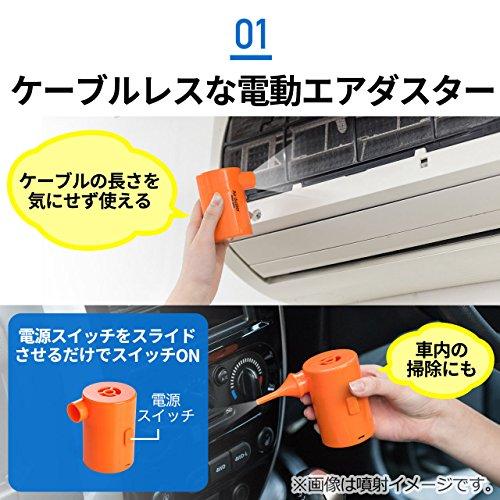 SANWASUPPLY『電動エアダスター(200-CD035)』