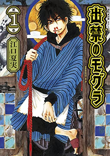 出禁のモグラ(1) (モーニングコミックス)