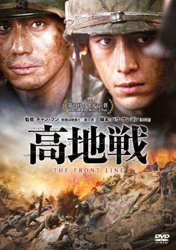 【第5位(同率)】『高地戦 THE FRONT LINE』